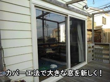鎌倉市 T様 窓交換リフォーム