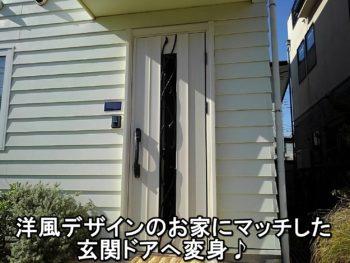 鎌倉市 T様 玄関ドアリフォーム