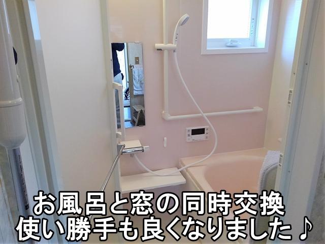 寒川町T様 浴室リフォーム
