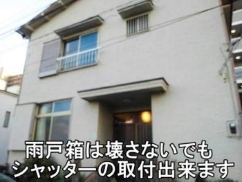 平塚市 I様 雨戸からシャッターへ変身