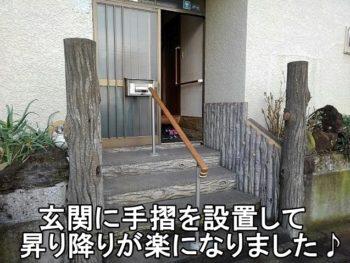 平塚市 I様 玄関歩行補助手摺の設置