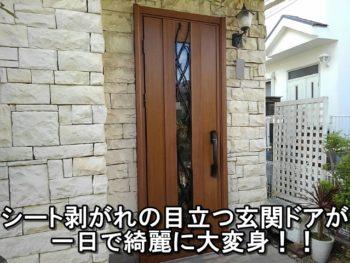 藤沢市 H様 玄関ドア交換リフォーム