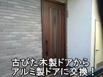 茅ヶ崎市 H様 玄関交換リフォーム