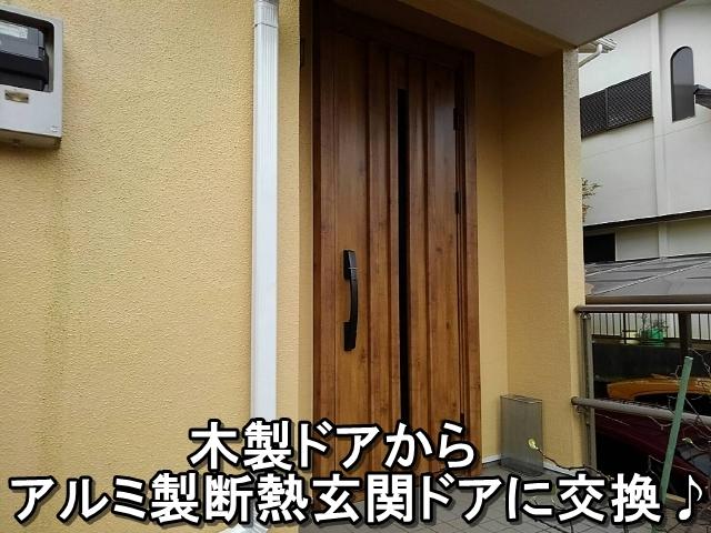 戸塚区 E様 玄関ドア交換リフォーム