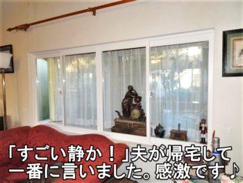 川崎市 N様 内窓プラマードUの取付工事