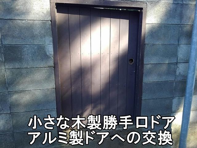 大磯町 Y様 木製勝手口ドアの交換