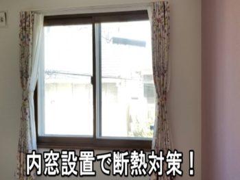 平塚市 H様 内窓(プラマード)設置工事
