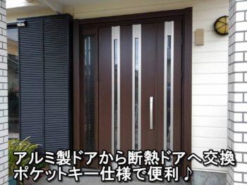平塚市 S様 玄関交換リフォーム