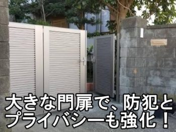 大磯町 Y様 大型門扉の設置
