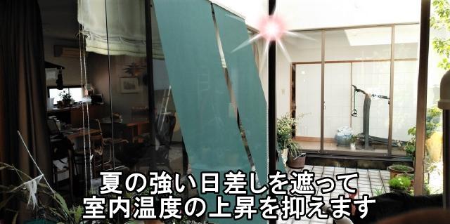 平塚市 W様 アウターシェード取り付け工事