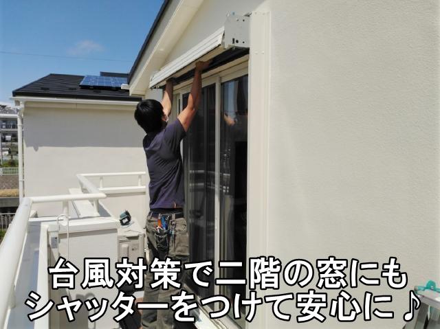 藤沢市 K様 手動シャッター取付工事