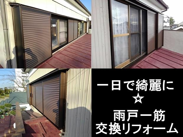 平塚市 Y様 雨戸一筋交換リフォーム