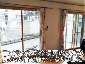 茅ヶ崎市 Y様 内窓プラマードUの取付工事