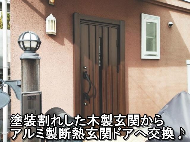 横浜市 T様 玄関交換フォーム