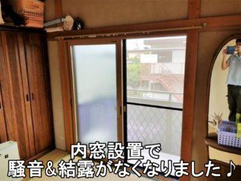 茅ヶ崎市 I様 内窓設置工事(プラマード)