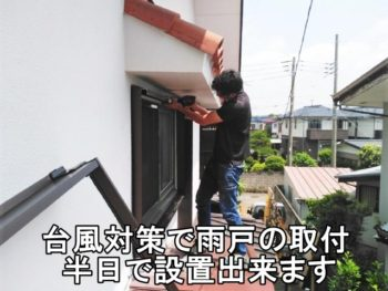 藤沢市 J様 雨戸新設工事
