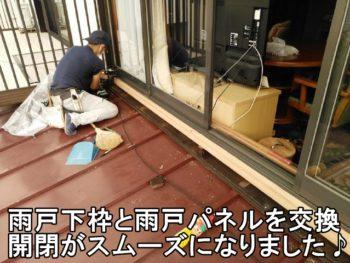藤沢市 J様 雨戸下枠(木製)とパネル交換
