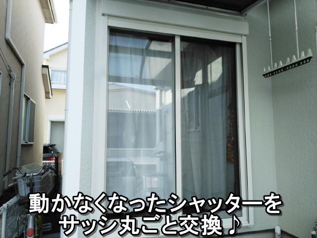 平塚市 O様 シャッターサッシ一体交換工事