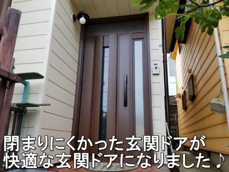 戸塚区 K様 玄関ドア交換リフォーム