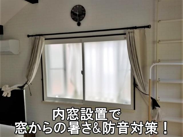 茅ヶ崎市 H様 内窓設置工事(プラマード)