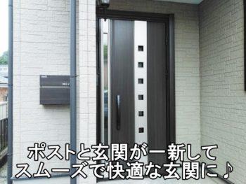 小田原市 M様 玄関交換リフォーム