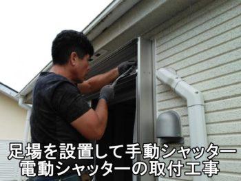 平塚市 S様 後付けシャッター取付工事