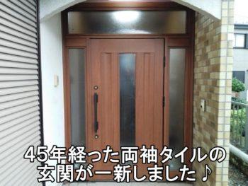 川崎市 S様 玄関交換リフォーム
