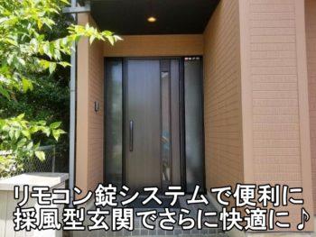 厚木市 S様 玄関ドア交換リフォーム