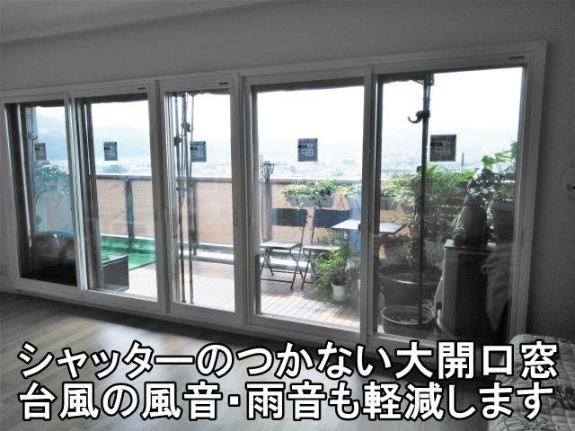 平塚市 I様 内窓(プラマードU)設置工事