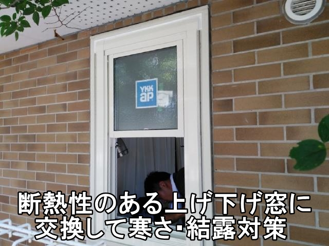藤沢市S様 上げ下げ窓の交換(カバー工法)