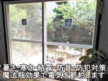 藤沢市S様  内窓(二重サッシ)設置工事