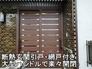 鎌倉市 N様 玄関引戸の交換工事