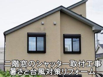 平塚市 Y様 手動シャッター取付工事