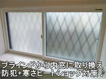 平塚市 K様 内窓(プラマードU)設置工事