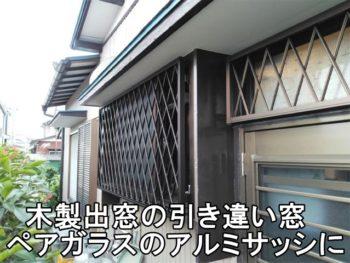 平塚市Y様 木製出窓をアルミサッシに交換