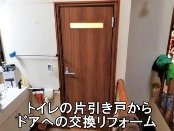 大磯町 M様 トイレの引戸をドアに交換