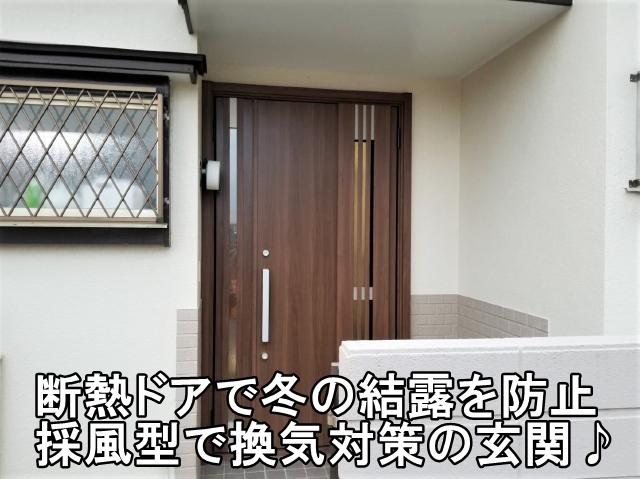 茅ヶ崎市 Y様 玄関交換リフォーム