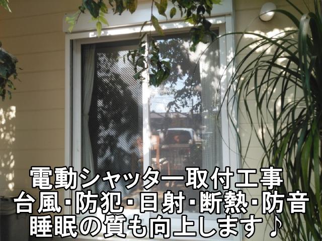 茅ケ崎市 I様 電動シャッター取付工事