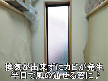 寒川町 I様 窓交換リフォーム