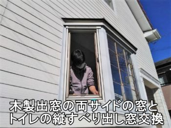 横浜市 N様 出窓・両袖の窓交換(カバー工法)