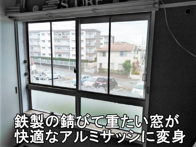 厚木市S様 団地の鉄製窓交換